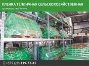 Пленка тепличная сельскохозяйственная пр-во Чехия.