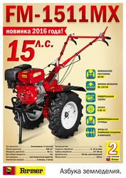 МОТОБЛОК FERMER FM-1511MX 15 ЛС